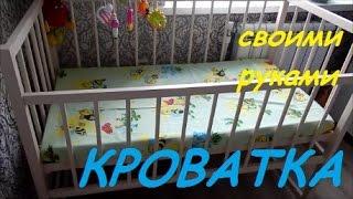 видео Краска для детской кроватки. Какая лучше