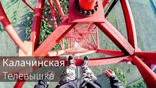 Покорил телевышку в Калачинске (252 м)