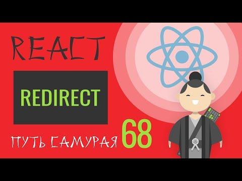 68 - React JS - Redirect
