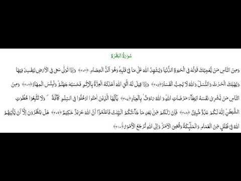 SURAH AL-BAQARA #AYAT 204-210: 6th June 18