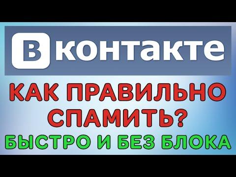 видео: Как правильно спамить в ВК чтобы не заблокировали?