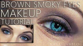 СОБЛАЗНИТЕЛЬНЫЙ КОРИЧНЕВЫЙ МАКИЯЖ ГЛАЗ БЛЕСТЯЩИЙ макияж глаз Коричневый макияж глаз ПОШАГОВО