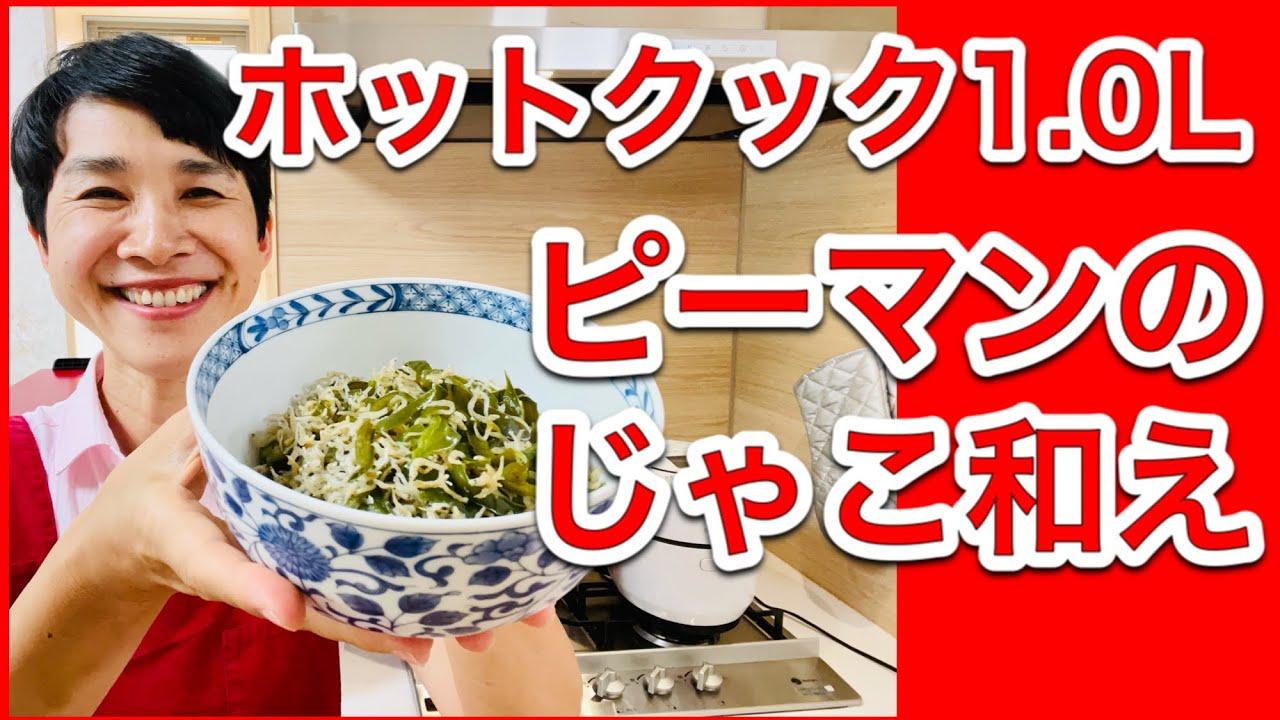 【ホットクックレシピ】ごはんに良く合う!「ピーマンのじゃこ和え」