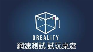 Dreality網速測試 - 終於有時間玩下