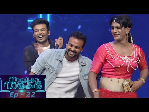 Mazhavil Manorama Nayika Nayakan Episode 22