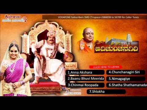 Sri Kshetra Adichunchanagiri Kannada Movie Songs | Adichunchanagiri Full Songs Juke Box
