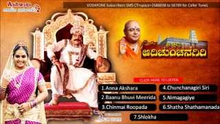 Sri Kshetra Adichunchanagiri Kannada Movie Songs | Adichunchanagiri Full Songs Juke Box