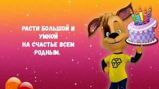 С днем рождения от Барбоскиных!!! Поздравление с днем рождения!Веселое поздравление  девочке