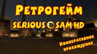 Ретрогейм. Кооперативное прохождение Serious Sam HD - The First Encounter