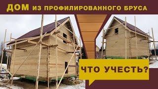 видео Дома из профилированного бруса
