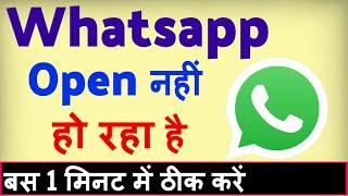 Whatsapp Open nahi ho raha hai ? Whatsapp chalu nahi ho raha to kya kare