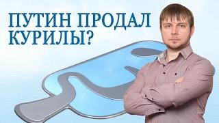 Путин продал Курилы?