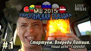 Европейская Поездка 2015г.