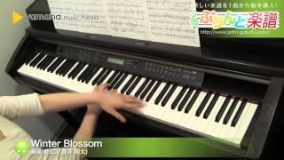 Winter Blossom / 美風 藍(CV.蒼井 翔太) : ピアノ(ソロ) / 上級