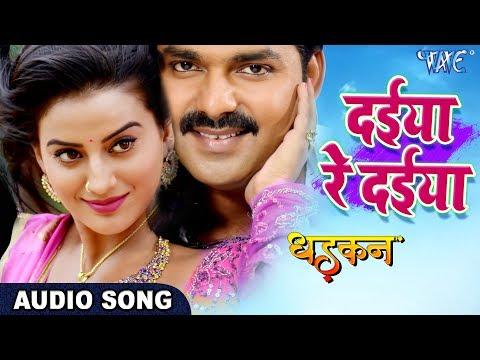 Pawan Singh (DHADKAN) का सबसे हिट गाना 2017 - दईया रे दईया - Akshara Singh - Bhojpuri Hit Songs 2017