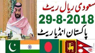 Today Saudi Riyal Exchange Rates India Stan 29 8 2018