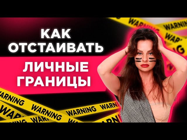 Как Отстаивать Личные Границы / Личное Пространство / Светлана Керимова