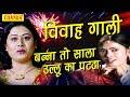 Banna To Sala Ullu Ka patthja || बनना तो साला उल्लू का पट्ठा जी ||  Anjali Jain ||| विवाह गाली