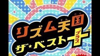 【実況】リズム天国でたわむれる #2