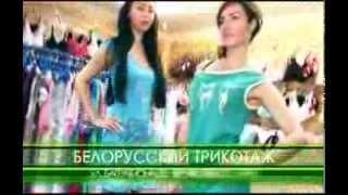Белорусский трикотаж(, 2013-10-07T04:35:04.000Z)
