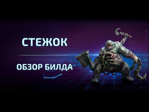 видео: Стежок - обзор танкующего билда по heroes of the storm