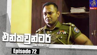 Encounter - එන්කවුන්ටර් | Episode 72 | 27 - 08 - 2021 | Siyatha TV Thumbnail