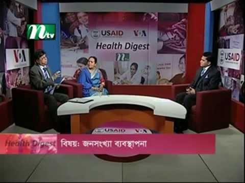 Health Digest Episode 3 : Family Planning & Population Management