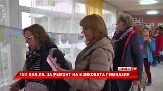 RimexTV: 150 тис. лв. ремонт в мовній школі