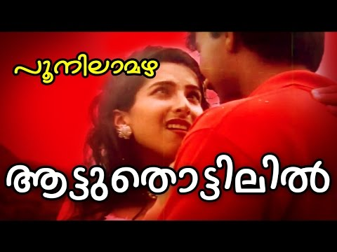 Aattuthottilil Ninne... | Poonilamazha [ HD ] | Super Hit Malayalam Movie Song