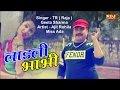 Ladli Bhabhi Geeta Sharma    AK Jatti Miss Ada New Haryanvi Song 2017