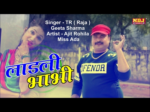 New Haryanvi Song 2017 # Ladli Bhabhi # लाडली भाभी # DJ Song Haryanvi Latest # NDJ Music