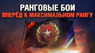 РАНГОВЫЕ БОИ - ВПЕРЁД К МАКСИМАЛЬНОМ РАНГУ!