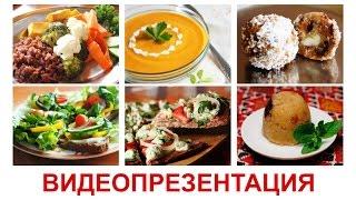 Секрет здоровья или основы аюрведической кулинарии(, 2015-01-28T06:53:18.000Z)