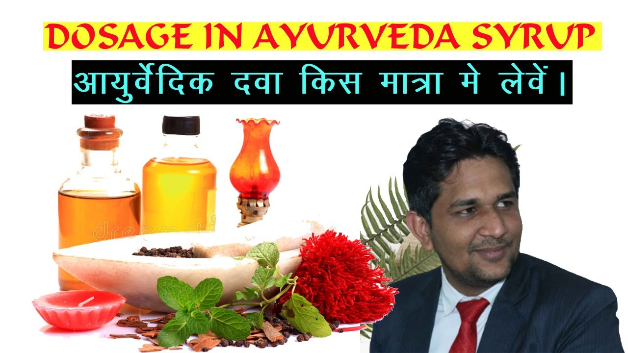 आयुर्वेदिक दवा किस मात्रा में लें / DOSAGE IN AYURVEDIC SYRUP FOR BEST RESULT / HOW TO TAKE MEDICINE