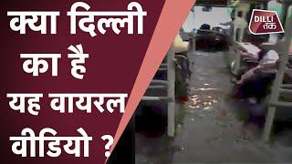 क्या तेज़ बारिश से दिल्ली की बस में भरा पानी ? #viralvideo | Dilli Tak