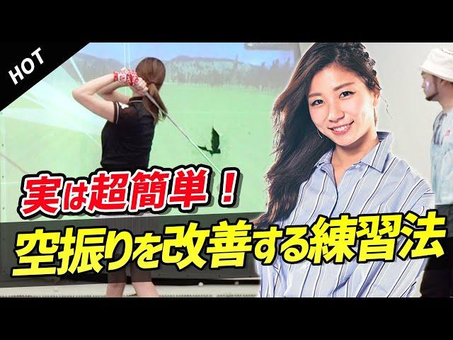 【空振り改善】超簡単なのにボールがバンバン当たるようになる練習法を紹介!【青木愛100切りへの道#3】