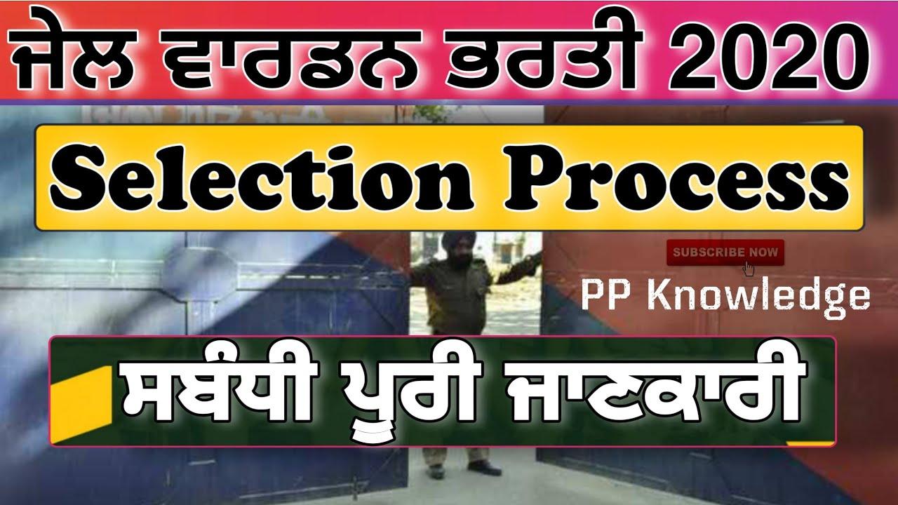 Punjab Police Jail Warden Bharti 2020|Punjab Police Jail Warden Recruitment 2020|Police Bharti 2020