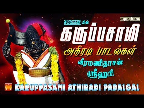 கருப்பசாமி-அதிரடி-பாடல்கள்-|-karuppasamy-songs-athiradi-hits-|-veeramanidasan-|-srihari