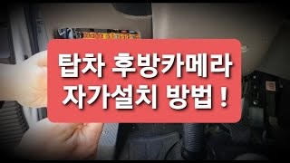 후방카메라 자가설치 방법
