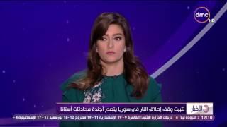 الأخبار - الصحفي رائد جبر يكشف أخر المحادثات فى مؤتمر أستانا بين الحكومة والمعارضة السورية