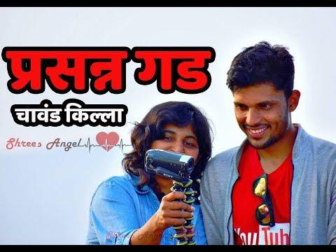 Vlog Part 1| Chavand Fort | Prasanna Gad | Junnar | Pune