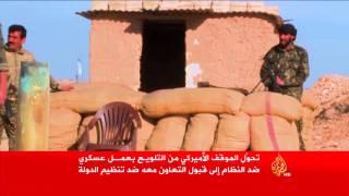 تنظيم الدولة ذريعة للتدخل العسكري الروسي بسوريا