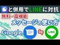 GoogleメッセージLINEと同等の機能メッセージ同士は無料メッセージとの併用で利用範囲拡大 mp3