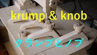 クランプとノブ krump & knob thumbnail