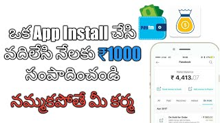 Earn Monthly ₹1000 By Just Installing App and Leaving | The Life Changing Earnin App