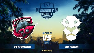 FlyToMoon vs Ad Finem (игра 3) | BO3 | GG.Bet Hamburg Invitational