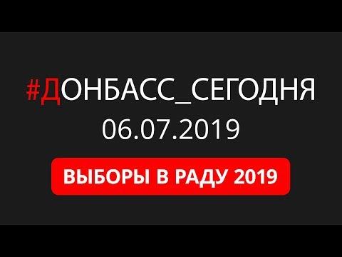 Зеленский, Вакарчук о«ДНР».