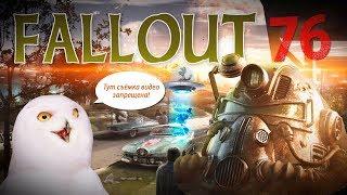 ☣ Жизнь после апокалипсиса.. без багов ✪ Fallout 76 ✪ Makishima ► Rus