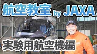 航空教室 by JAXA(実験用航空機編)