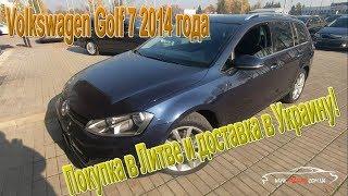 Volkswagen Golf 7 комплектация Highline - Цена на авто ? Пригон авто из Литвы в Украину